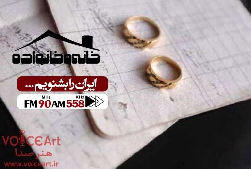 بررسی موضوع ازدواج دوم در «خانه و خانواده»