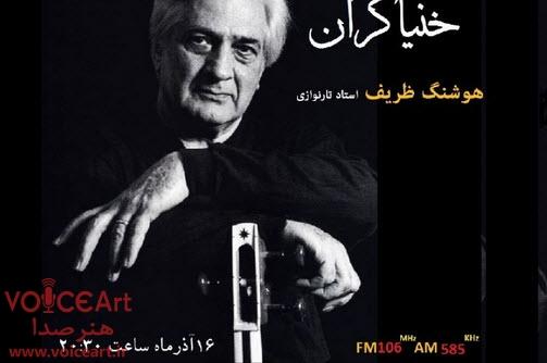 نگاهی به زندگی و آثار موسیقیایی «هوشنگ ظریف » در «خنیاگران»