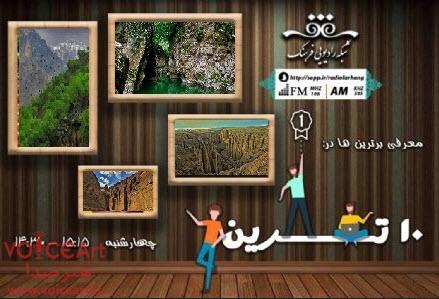 معرفی زیباترین درههای ایران در رادیو فرهنگ