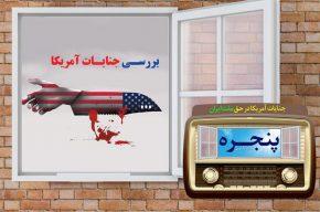 مروری بر جنایتهای آمریکا علیه ملت ایران در «پنجره»