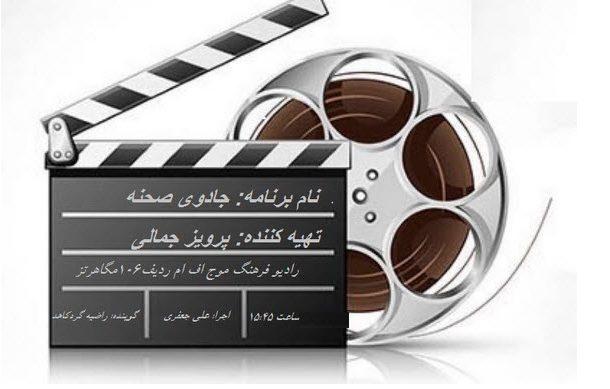 نقد و بررسی فیلم «خداحافظ دختر شیرازی» در رادیو فرهنگ
