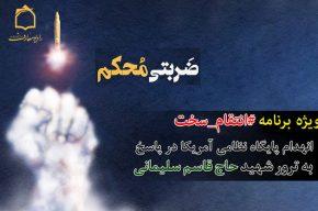 بررسی ابعاد منطقهای #انتقام_سخت ایران از آمریکا