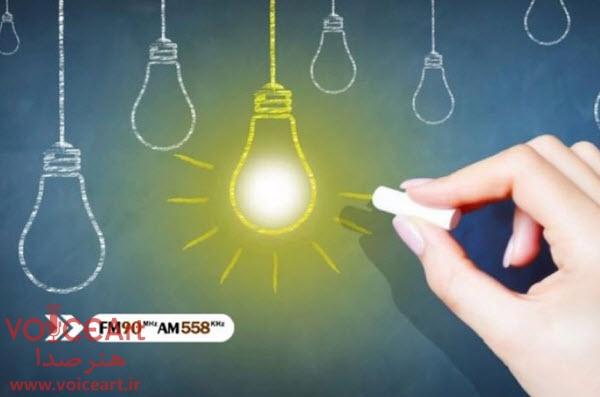 رادیو ایران و کارآفرینی در صنعت روشنایی