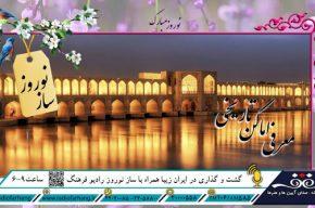 ایرانگردی در خانه با رادیو فرهنگ