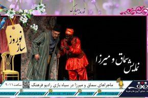 قصه سیاه بازی های میرزا و سماق در «سماق و نوروز»