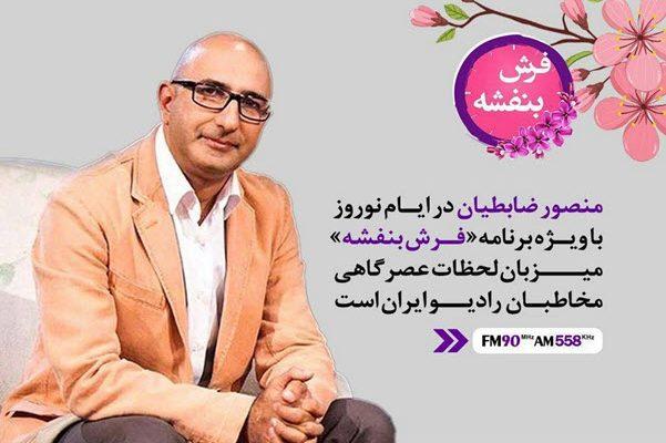 پشت صحنه «فرش بنفشه» رادیو ایران (فیلم)