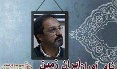 گفتوگو با یکی از نامآوران ایران زمین