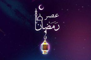 قهر و آشتی در عصر رمضان
