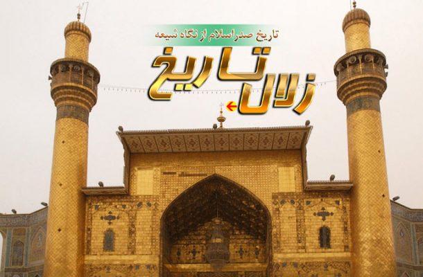 تاریخ صدر اسلام را در رادیو معارف بشنوید