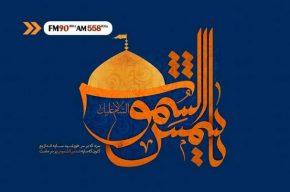 ویژه برنامه های رادیو ایران در سالروز ولادت با سعادت امام رضا (ع)
