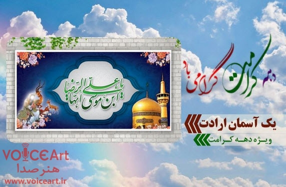 «یک آستان ارادت» رادیو معارف بر محضر امام رئوف