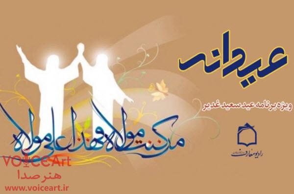 عیدانه رادیومعارف در روز عید غدیر به مخاطبانش