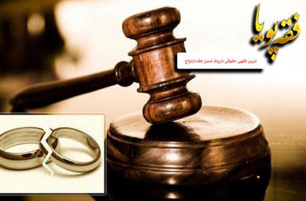 تبیین شروط ضمن عقد ازدواج در رادیو معارف