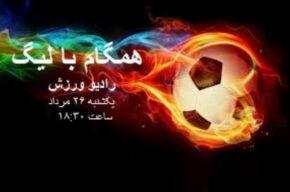 همگام با هفته بیست و نهم لیگ برتر در رادیو ورزش