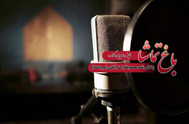 مروری بر زندگی مرحوم محمدباقر استرآبادی در رادیو معارف