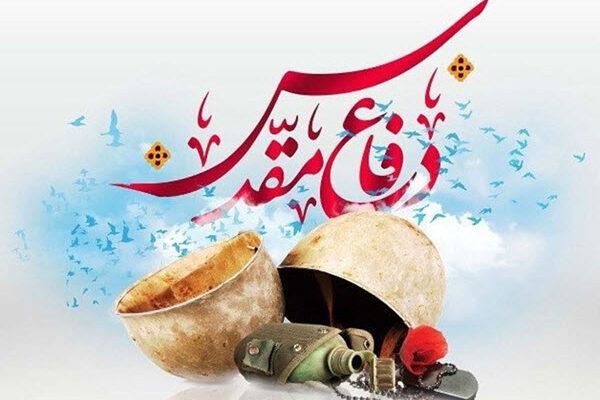 ویژه برنامه های هفته دفاع مقدس از رادیو تهران