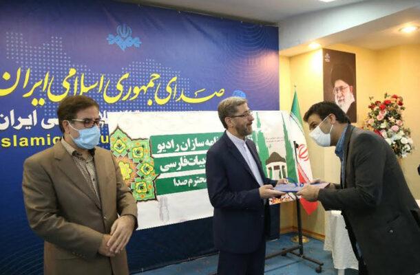 مراسم تقدیر از برنامه سازان رادیو در حوزه پاسداشت زبان و ادبیات فارسی برگزار شد