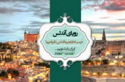 سلاحی خطرناک با چاشنی صفرویک در «رویای آندلس» رادیو ایران