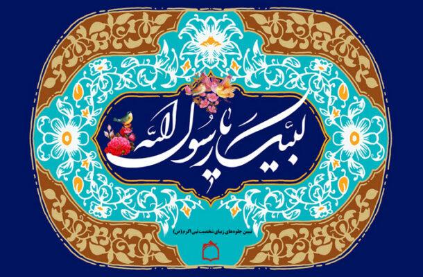 «لبیک یا رسول الله» در رادیو معارف طنین انداز می شود
