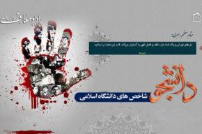مروری بر شاخص های دانشگاه اسلامی در رادیو معارف