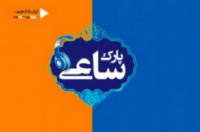 امیر قربانی در «پارک ساعی» رادیو ایران از خاطراتش می گوید