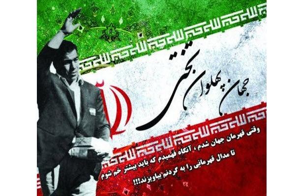یادی از جهان پهلوان تختی در «ورزش ایران»
