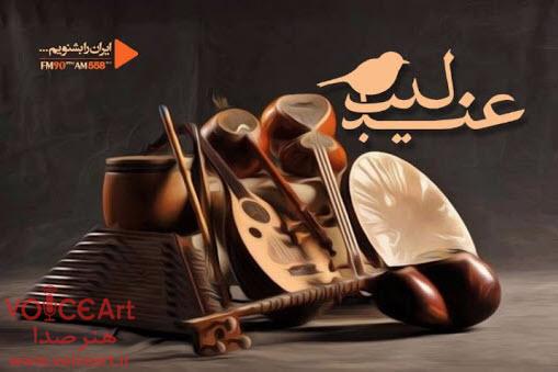 «عندلیب» رادیو ایران یاد داریوش رفیعی را گرامی می دارد