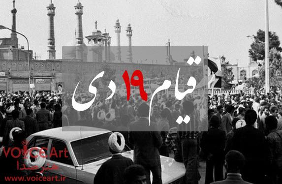قیام ۱۹ دی در «خاک پاک» رادیو ایران
