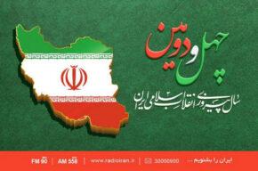 رادیو ایران با «چهل و دو سالگی» به استقبال دهه فجر می رود
