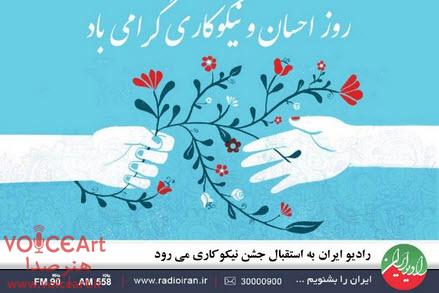 رادیو ایران به استقبال جشن نیکوکاری می رود