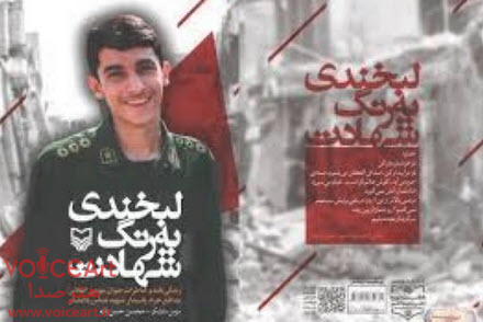 زندگینامه و خاطرات جوان مدافع حرم، پاسدار شهید عباس دانشگر را از رادیو صبا بشنوید