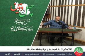 نادر طالب زاده مهمان «چهل و دو سالگی» رادیو ایران