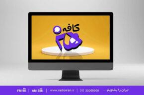 «کافه هنر» رادیو ایران تصویری شد