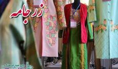اهمیت برگزاری نمایشگاه مد و لباس روی موج رادیو فرهنگ