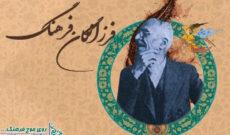 زندگی علامه میرزا محمد قزوینی به روایت بهروز رضوی از رادیو فرهنگ