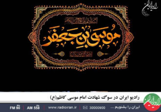 رادیو ایران در سوگ شهادت امام موسی کاظم (ع)