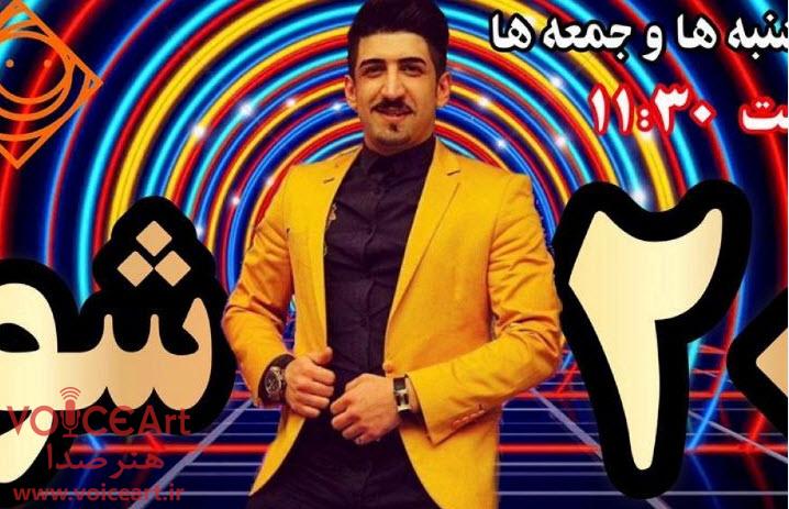 احمدرضا موسوی مجری «مسابقه بیست شو» رادیو صبا شد