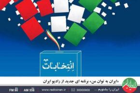 «ایران به توان من» برنامه ای جدید از رادیو ایران