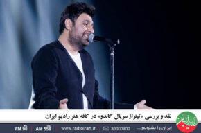 نقد و بررسی «تیتراژ سریال گاندو» در «کافه هنر» رادیو ایران