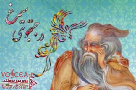 پخش منطق الطیر عطار در شبهای ماه مبارک رمضان در رادیو فرهنگ