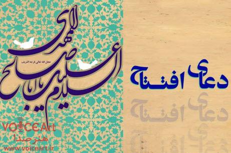 نوای دعای افتتاح از رادیو معارف