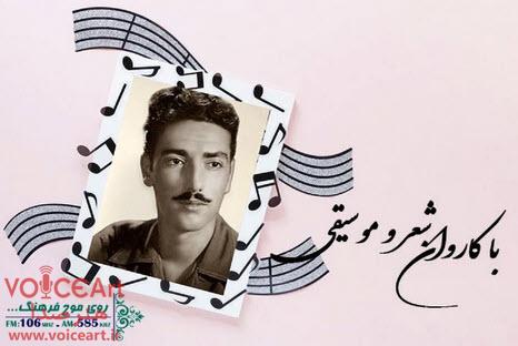 «به یاد گل» را در با کاروان شعر و موسیقی رادیو فرهنگ بشنوید