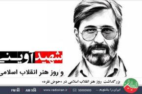 بزرگداشتروز هنر انقلاب اسلامی در «حوض نقره» رادیو ایران