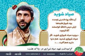 گرامیداشت شهید صیاد شیرازی در «پلاک هشت» رادیو ایران