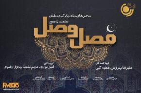 سحرهای ماه مبارک رمضان با «فصل وصل» رادیو نمایش همراه باشید