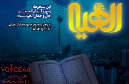 از فضایل نهج البلاغه تا رهنامه آسمان از «الهیه» رادیو تهران