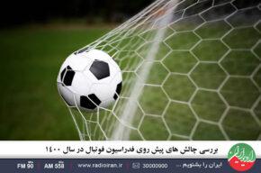 چالش های پیش روی فدراسیون فوتبال در سال ۱۴۰۰ زیر ذره بین رادیو