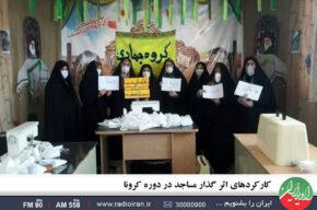 نگاهی به کارکردهای اثرگذار مساجد در دوره کرونا در رادیو ایران