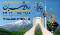 تدارک ویژه رادیو تهران برای عید سعید فطر
