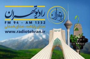 به مناسبت ۱۰ شهریور از رادیو تهران